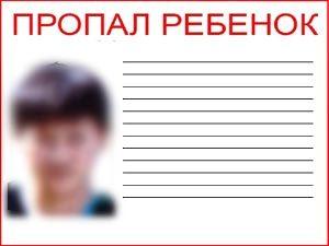 Помощь в розыске детей в пределах РФ